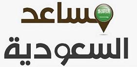 مساعد السعودية