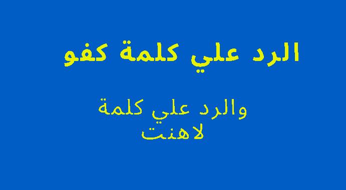 الرد علي كلمة كفو والرد علي كلمة لاهنت بعدة عبارات مساعد السعودية