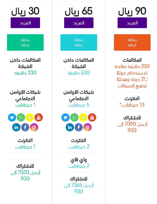 باقات Stc مسبقة الدفع و اشتراك باقات سوا Stc مساعد السعودية